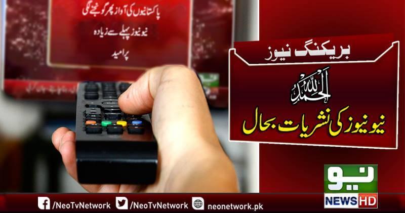 "Reincarnation of Neo News ""Pakistanio ke Awaz"""