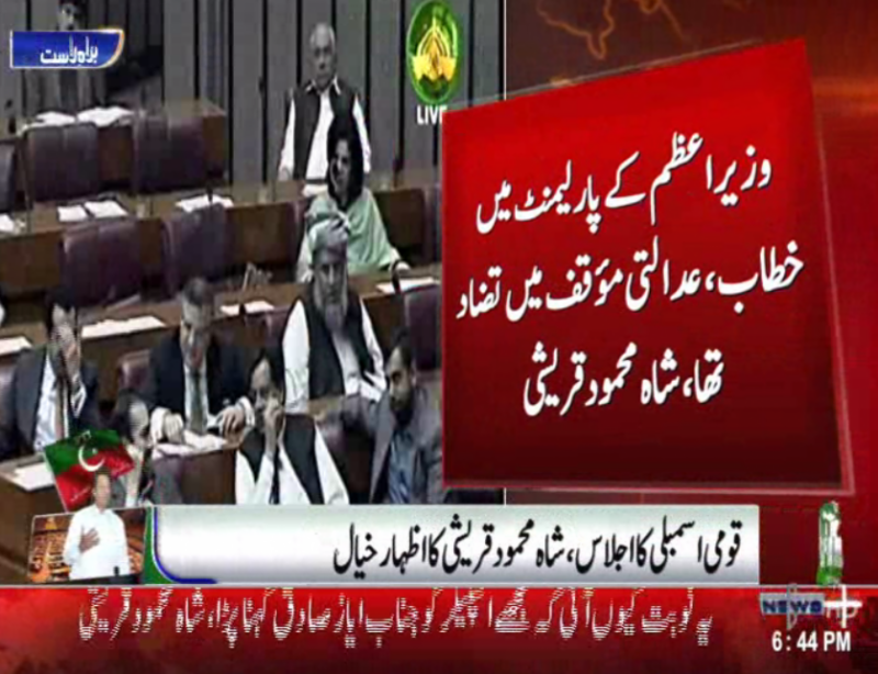 Qureshi accuses Speaker Ayaz Sadiq of favouring PMLN