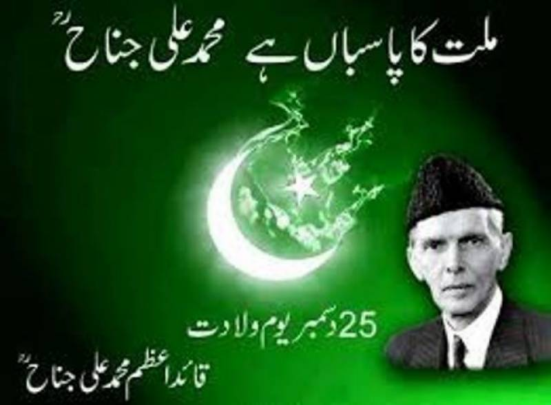 Quaid's 140th birth anniversary being observed today