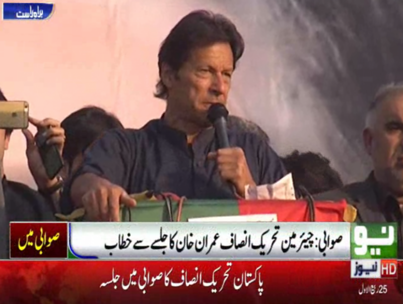 There will be Justice, either in Courts or on Roads: Imran Khan