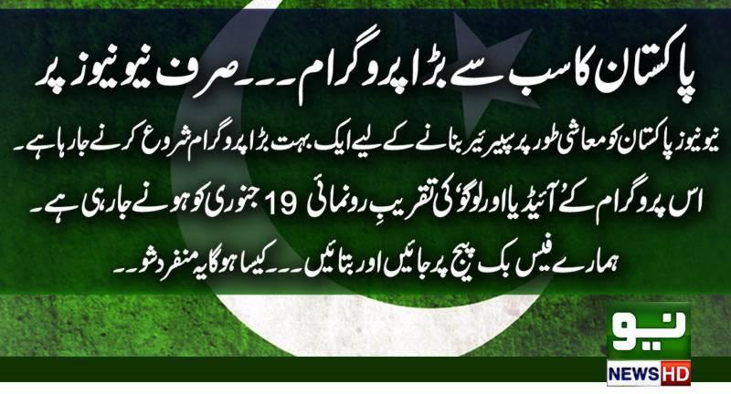 Pakistan greatest ever program, only on Neo News