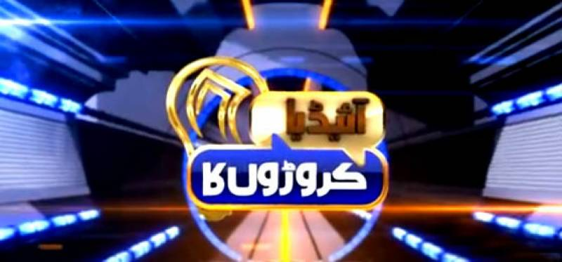 """Say hello to the inaugural ceremony of """"The Pakistan Greatest Royalty TV Show"""""""