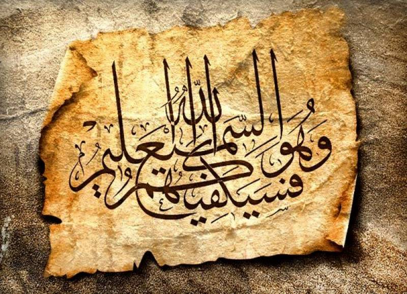 Pakistani researchers developed calligraphic Urdu font for Internet