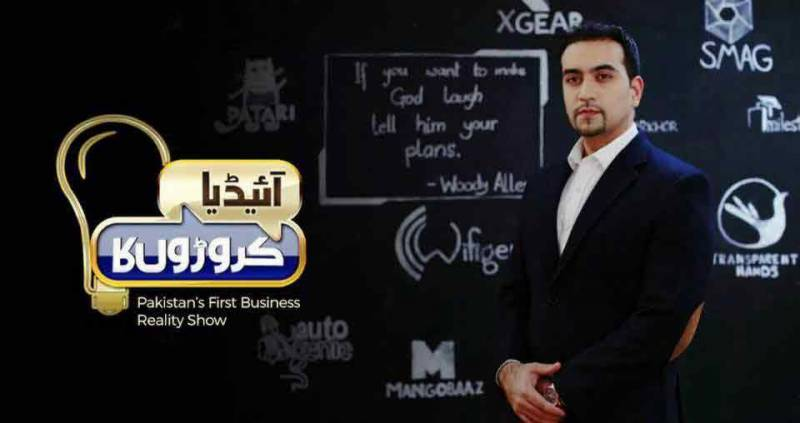 "Watch: Red carpet of ""Idea Croron ka"" first business reality show"