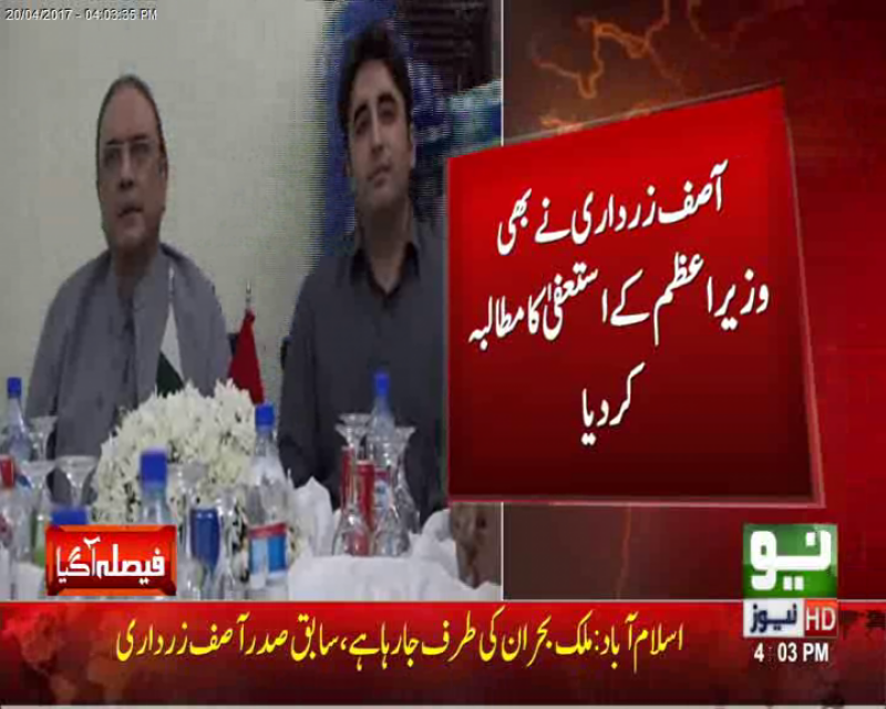After Imran, Zardari also demands PM Nawaz's resignation