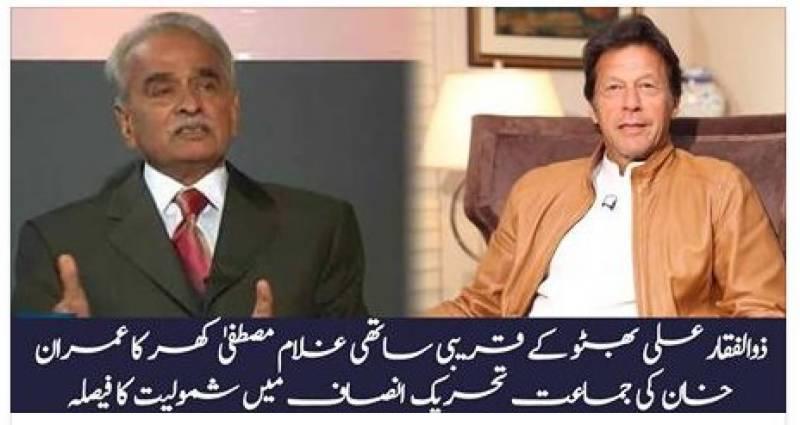 Ghulam Mustafa Khar joins PTI