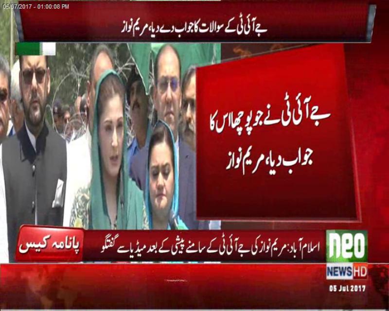 PM Nawaz daughter Maryam Nawaz's appearance before Panama JIT