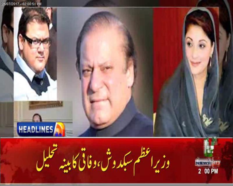 Nawaz Sharif steps down as PM after SC verdict, federal cabinet dissolved