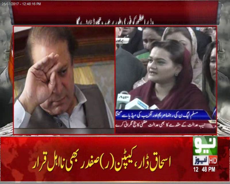 Time is not far when Nawaz Sharif will become PM for fourth time: Maryam Aurangzeb