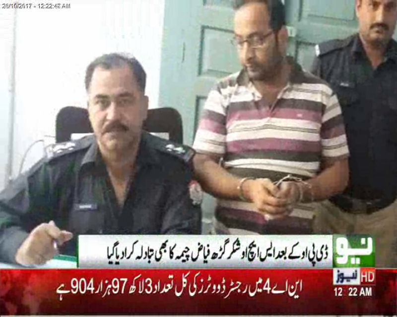 PML-N MPA Ghayasuddin's sons arrest case: SHO Fiyaz Cheema transferred