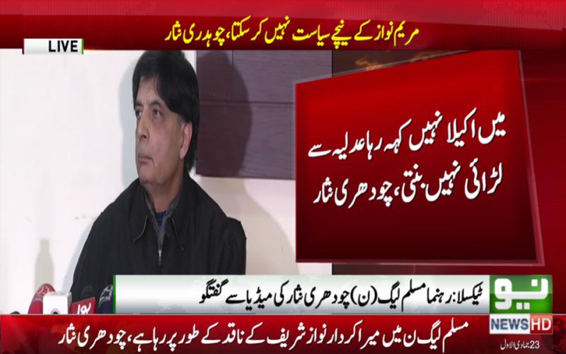 Will not work under Maryam Nawaz, Chaudhry Nisar