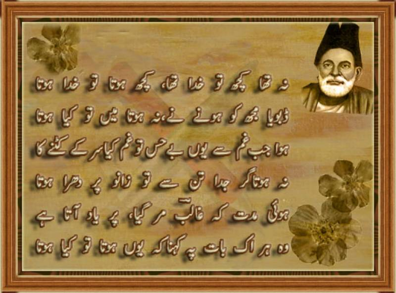 Ghalib being remembered on his 149th death anniversary