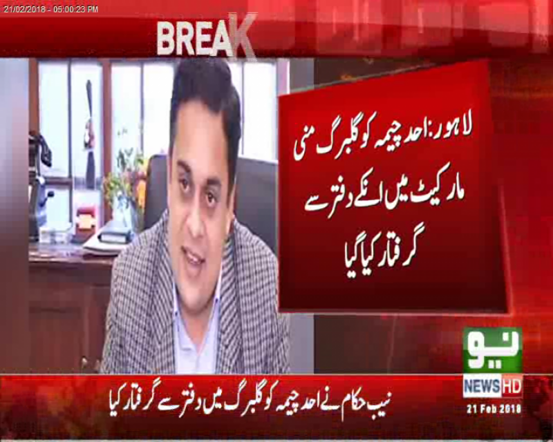 NAB arrests former DG LDA Ahad Cheema