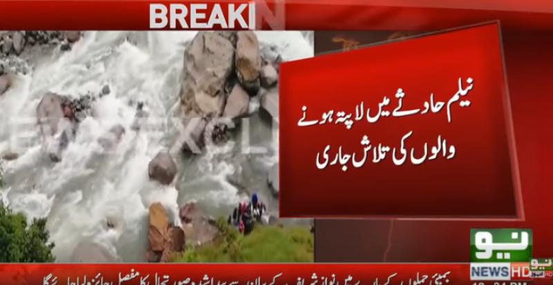 Video of bridge collapses in Neelam Valley goes viral