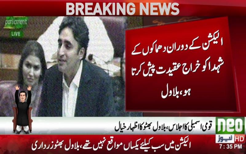 PM Imran should refrain from politics of hatred: Bilawal