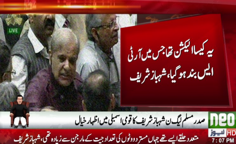 Shehbaz demands parliamentary commission to probe alleged polls rigging