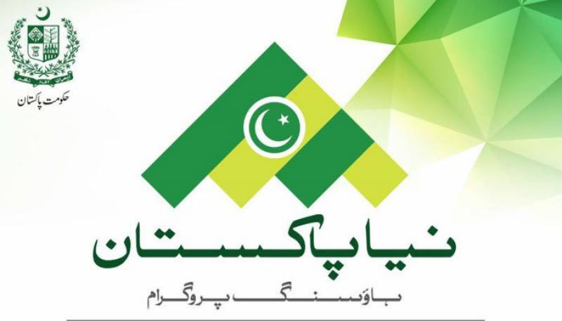 Guideline to apply for 'Naya Pakistan Housing Project'