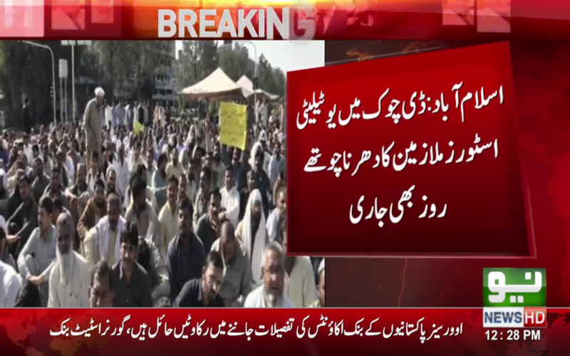 Utility Stores workers' protest in Islamabad enters fourth day