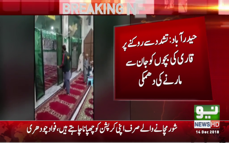 Watch: Madrassah teacher arrested after video of torturing students goes viral