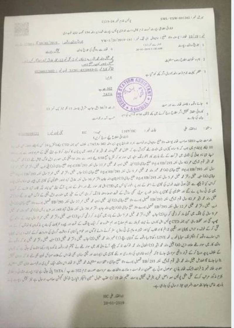 Sahiwal 'encounter': Case registered against 16 CTD officials