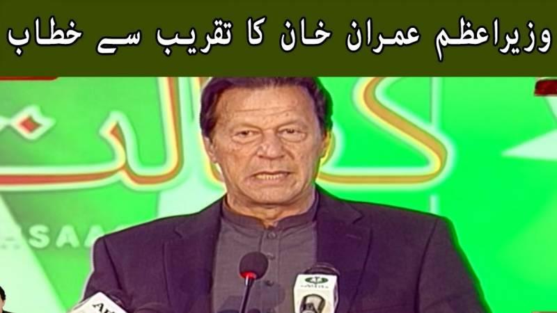 PM Imran Khan launches 'Ehsaas Kafaalat' Programme