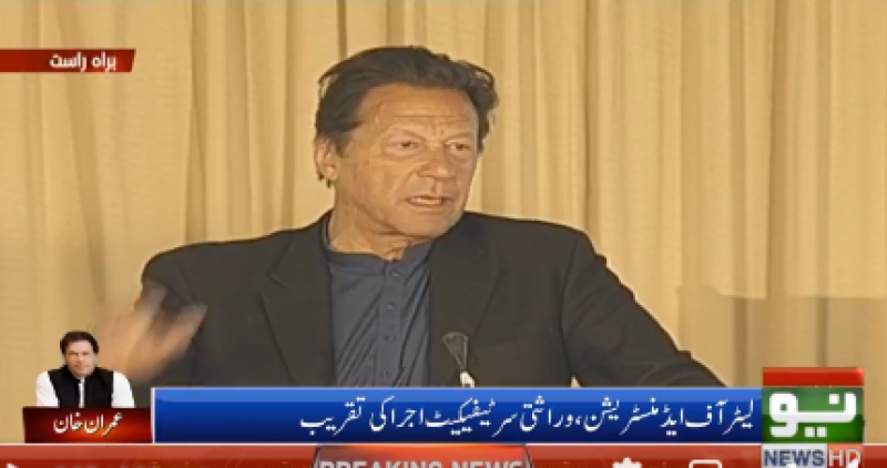 PM Imran launches online Letters of Administration and Succession Certificates
