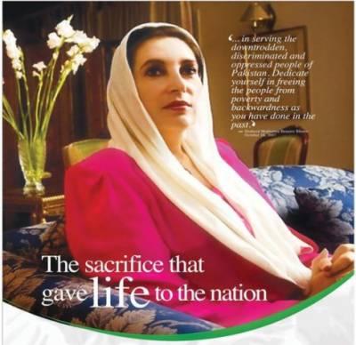 Shaheed BB's Harvard classmates launch 'Benazir Bhutto Leadership Program'