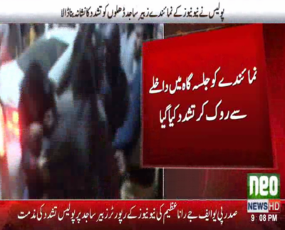 Neo News reporter unabashedly tortured by policemen while covering Bilawal Bhutto Faisalabad rally