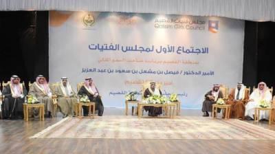 Saudi Arabia initiates Girls' Council without girls