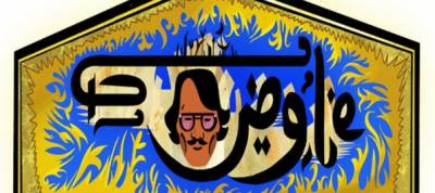 Google pays tribute to renowned Pakistani artist Syed Sadequain on 87th birth anniversary