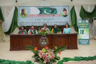 70th Independence celebrations at Government Postgraduate College for Women Samanabad Lahore
