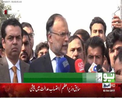 """Is it a banana republic""? Ahsan Iqbal lashes out at Rangers for denying entry into NAB court"