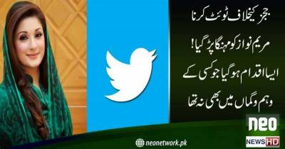 Maryam Nawan's tweet tightens noose around her neck