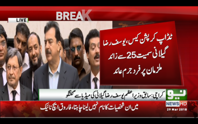 Former PM Gillani, others indicted in TDAP scam case