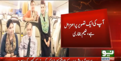 Naeem Bukhari objects over picture of CJ Saqib Nisar with air hostesses