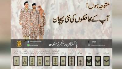Sindh Rangers approve changed uniform pattern