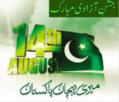Pakistan celebrates Independence Day With Patriotic Zeal