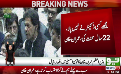'No NRO for any dacoit', PM Imran vows strict accountability in his maiden speech