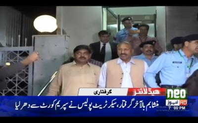 Mansha Bomb arrested from Supreme Court premises