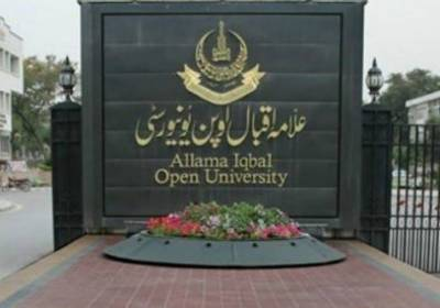 AIOU to hold Int'l conference on Chemistry next month