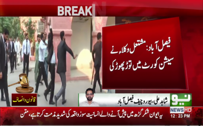 Lawyers protest for LHC bench in Faisalabad, vandalise sessions court