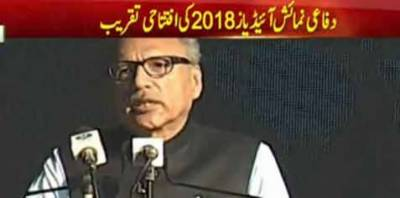IDEAS 2018: Pakistan's weapons are for defence, says President Alvi