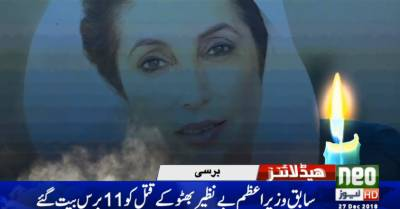 11th death anniversary of Benazir Bhutto being observed today