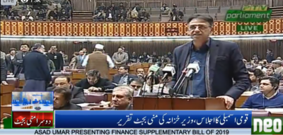 Asad Umar presents finance supplementary bill of 2019 in NA