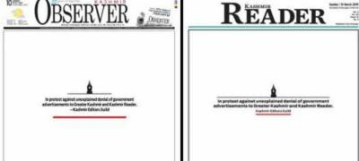 Newspapers in IoK publish blank front pages to protest govt ban on ads