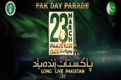 Malaysian PM Mahathir to be chief guest at Pakistan Day parade: ISPR