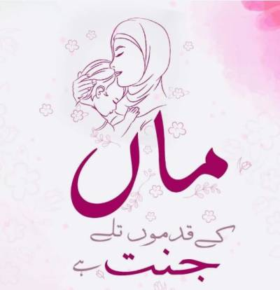 Mother's Day being observed today