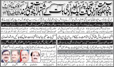 Punjab govt stops advertisement to Daily 'Nai Baat'