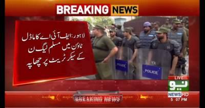 Judge video scandal: FIA raids PML-N's Lahore secretariat to confiscate record