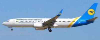 Iran admits it 'unintentionally' shot down Ukrainian plane